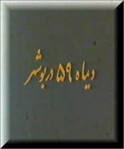 دانلود مستند دی ماه 59 در بوشهر