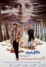 پوستر فیلم گل مریم