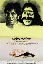 پوستر فیلم جستجو در جزیره