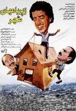 پوستر فیلم زیر بام های شهر