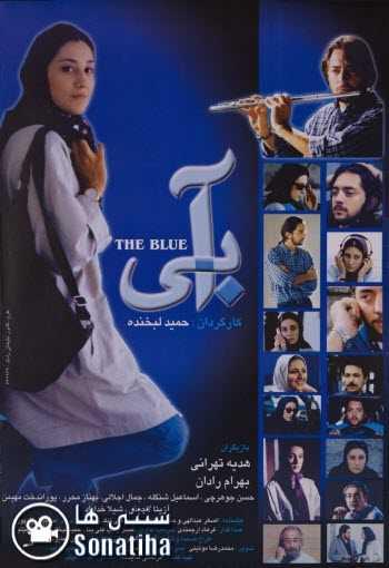 دانلود فیلم آبی