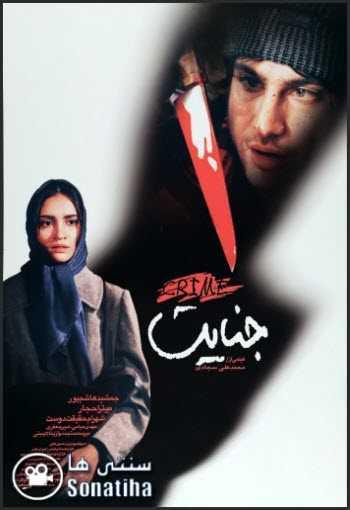 دانلود فیلم جنایت