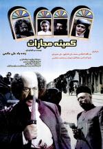 پوستر فیلم کمیته مجازات