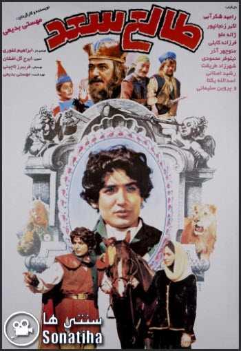 دانلود فیلم طالع سعد