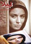 پوستر فیلم لیلا