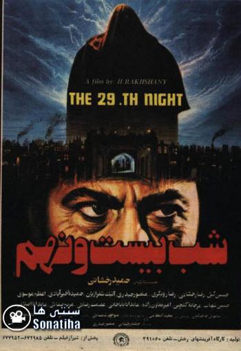 دانلود فیلم شب بیبست و نهم