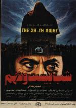 پوستر فیلم شب بیست و نهم