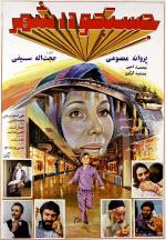 پوستر فیلم جستجو در شهر