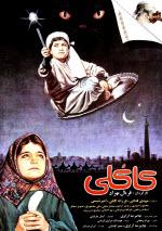 پوستری از فیلم کاکلی