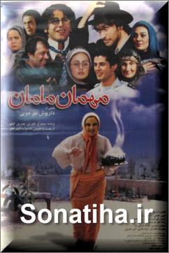 دانلود فیلم سینمایی مهمان مامان