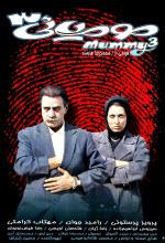پوستر فیلم مومیایی 3