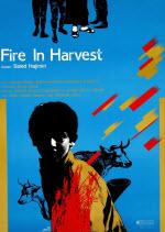 پوستر فیلم آتش در خرمن