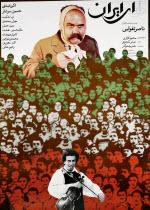 پوستر فیلم ای ایران