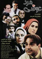 پوستر فیلم مرد عوضی