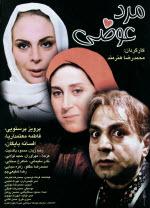 پوستری از فیلم مرد عوضی