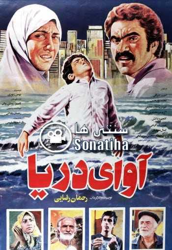 دانلود فیلم آوای دریا