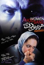 پوستر فیلم هزاران زن مثل من