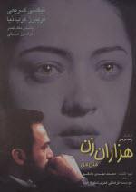 پوستری از فیلم هزاران زن مثل من