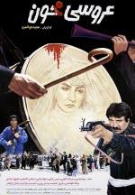 پوستر فیلم عروسی خون