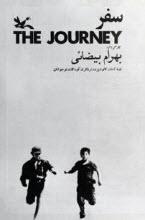 دانلود فیلم سفر بهرام بیضایی