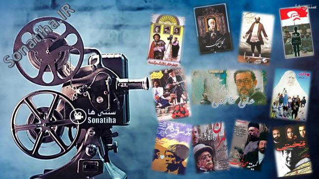دانلود کامل فیلم های علی حاتمی