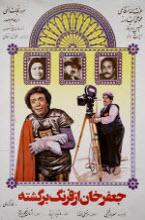 دانلود فیلم جعفرخان از فرنگ برگشته علی حاتمی