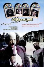 دانلود فیلم کمیته مجازات علی حاتمی