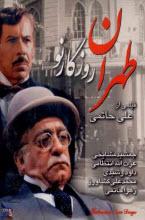 دانلود فیلم طهران روزگار نو علی حاتمی