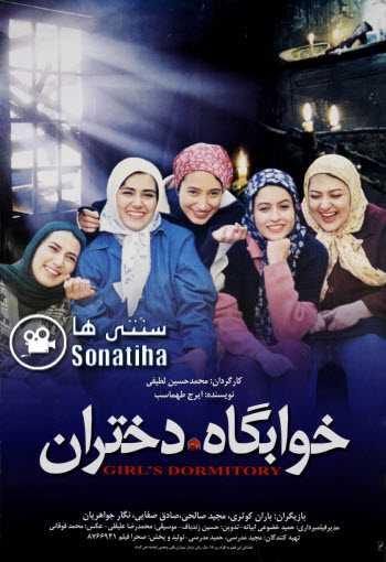 دانلود فیلم خوابگاه دختران
