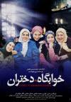پوستر فیلم خوابگاه دختران