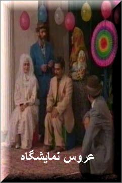 دانلود نمایشنامه عروس نمایشگاه