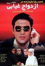 پوستر فیلم ازدواج غیابی