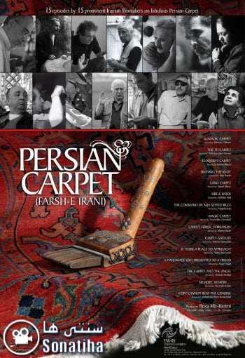 دانلود مستند فرش ایرانی