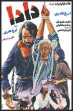 دانلود فیلم دادا در جشنواره فیلم فجر