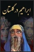 دانلود فیلم ابراهیم در گلستان