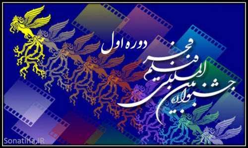 دانلود فیلم های دوره اول جشنواره فیلم فجر 1361