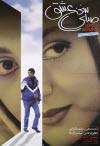 پوستر فیلم صدای سخن عشق