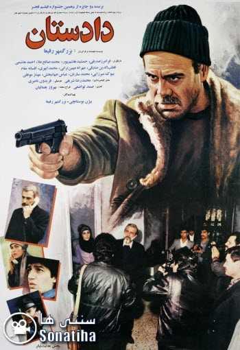 دانلود فیلم دادستان