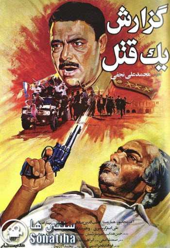 دانلود فیلم گزارش یک قتل