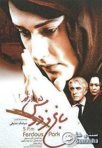 دانلود فیلم سینمایی باغ فردوس پنج بعدازظهر