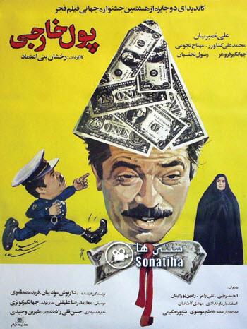 دانلود فیلم سینمایی پول خارجی