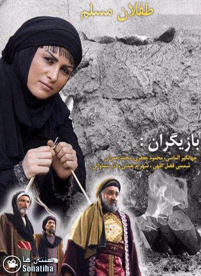 دانلود فیلم سینمایی طفلان مسلم