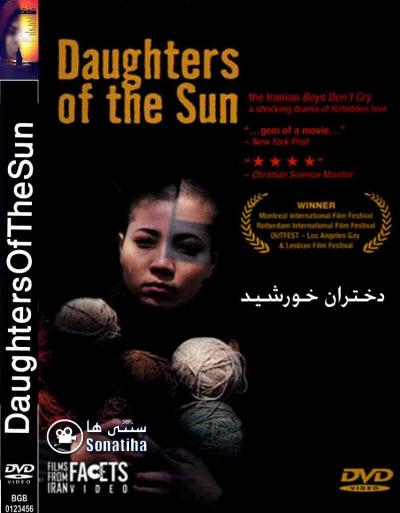 دانلود فیلم سینمایی دختران خورشید