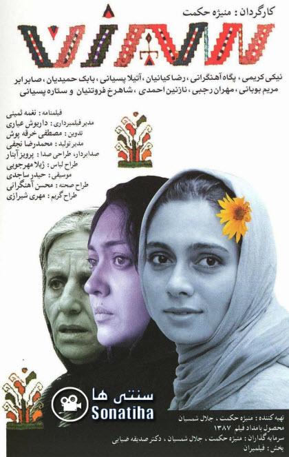 دانلود فیلم سینمایی سه زن