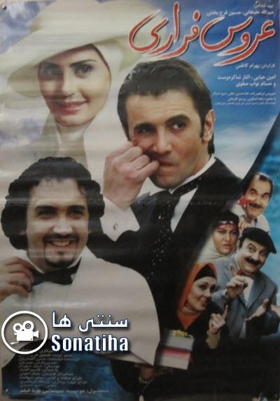 دانلود فیلم سینمایی عروس فراری