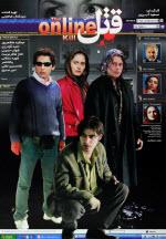 پوستر فیلم قتل آنلاین