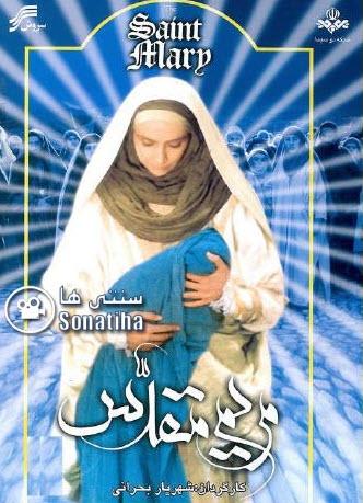 دانلود سریال مریم مقدس