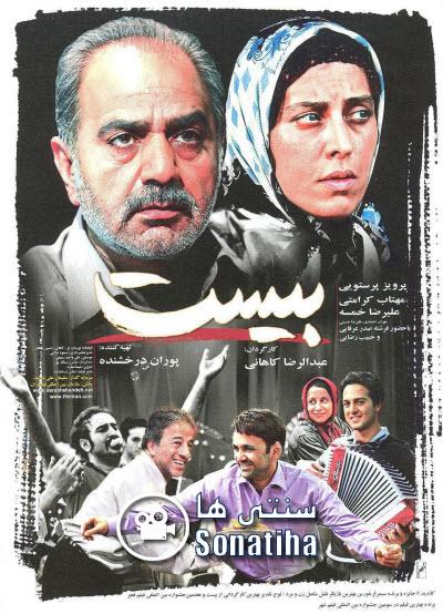 دانلود فیلم سینمایی بیست