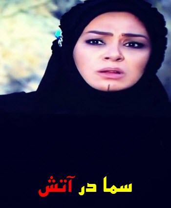 دانلود فیلم سینمایی سما در آتش