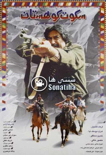 دانلود فیلم سکوت کوهستان